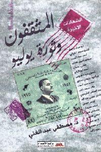 0031 200x300 - تحميل كتاب المثقفون وثورة يوليو pdf لـ د. مصطفى عبد الغني
