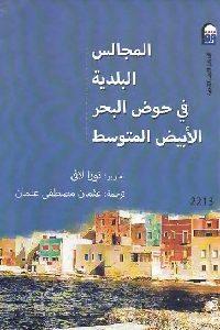 0032 200x300 - تحميل كتاب المجالس البلدية في حوض البحر الأبيض المتوسط pdf لـ نورا لافي
