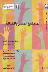 0033 200x300 - تحميل كتاب المجتمع المدني والعدالة pdf لـ توماس ماير و أودو فورهولت