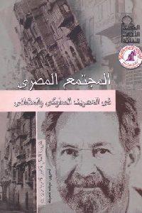 0034 200x300 - تحميل كتاب المجتمع المصري في العصرين المملوكي والعثماني pdf