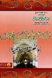 0040 200x300 - تحميل كتاب المدخل إلى الفلسفة العامة والفلسفة الإسلامية pdf