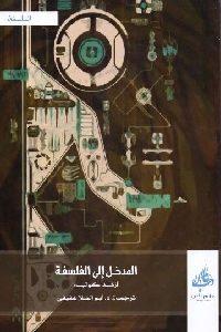 0041 200x300 - تحميل كتاب المدخل إلى الفلسفة pdf لـ أزفلد كولبه