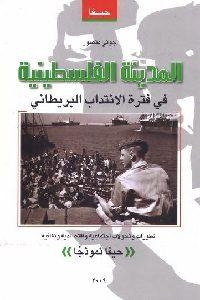 0045 200x300 - تحميل كتاب المدينة الفلسطينية في فترة الانتداب البريطاني pdf