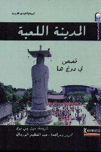 0046 200x300 - تحميل كتاب المدينة اللعبة - قصص pdf لـ لي دونج ها