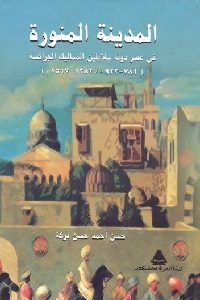 0047 200x300 200x300 - تحميل كتاب المدينة المنورة في عصر دولة سلاطين المماليك الجراكسة pdf