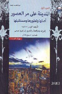 0048 200x300 - تحميل كتاب المدينة على مر العصور: أصلها وتطورها ومستقبلها (جزئين) pdf
