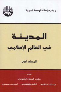 0049 202x300 - تحميل كتاب المدينة في العالم الإسلامي (جزئين) pdf لـ مجموعة مؤلفين