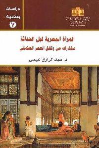 0050 200x300 - تحميل كتاب المرأة المصرية قبل الحداثة: مختارة من وثائق العصر العثماني pdf