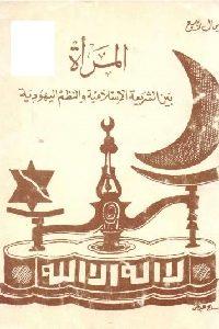 0051 200x300 - تحميل كتاب المرأة بين الشريعة الإسلامية والنظم اليهودية pdf لـ آمال ربيع