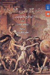 0052 200x300 - تحميل كتاب المرأة في أثينا ( الواقع والقانون) pdf لـ روجر جست