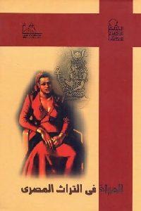 0053 200x300 - تحميل كتاب المرأة في التراث المصري pdf