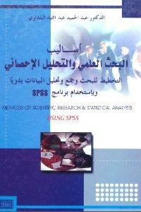 0055 200x300 - تحميل كتاب أساليب البحث العلمي والتحليل الإحصائي pdf