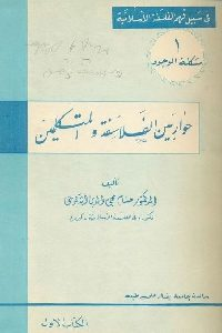 0057 200x300 - تحميل كتاب حوار بين الفلاسفة والمتكلمين pdf لـ الدكتور حسام محي الدين الألوسي