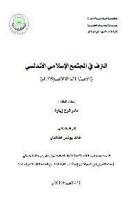 0061 200x300 200x300 - تحميل كتاب الترف في المجتمع الإسلامي الأندلسي pdf
