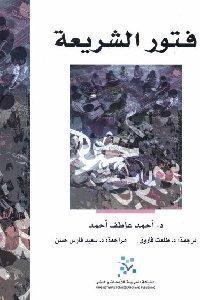 0062 200x300 200x300 - تحميل كتاب فتور الشريعة pdf لـ د. أحمد عاطف أحمد