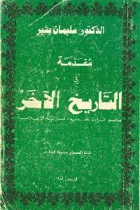0063 200x300 - تحميل كتاب مقدمة في التاريخ الآخر pdf لـ الدكتور سليمان بشير