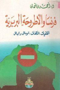 0065 200x300 200x300 - تحميل كتاب فرنسا والأطروحة البربرية pdf لـ د. أحمد بن نعمان