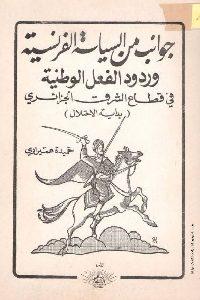 0067 200x300 - تحميل كتاب جوانب من السياسة الفرنسية وردود الفعل الوطنية في قطاع الشرق الجزائري pdf