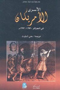 0068 200x300 - تحميل كتاب الأسرى الأمريكان في الجزائر 1785-1797 م pdf
