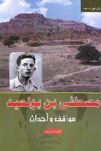 0072 200x300 200x300 - تحميل كتاب مصطفى بن بولعيد - مواقف وأحداث Pdf لـ عثماني مسعود