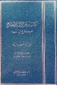 0073 200x300 200x300 - تحميل كتاب سير الأئمة وأخبارهم pdf لـ أبي زكريا يحي
