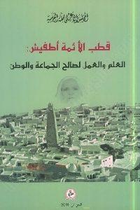 0075 200x300 - تحميل كتاب قطب الأئمة أطفيش : العلم والعمل لصالح الجماعة والوطن pdf