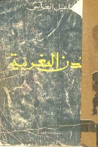 0076 200x300 - تحميل كتاب المدن المغربية pdf لـ إسماعيل العربي