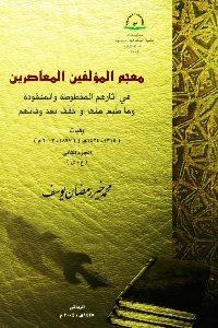 0077 200x300 - تحميل كتاب معجم المؤلفين المعاصرين (جزئين) pdf لـ محمد خير رمضان يوسف