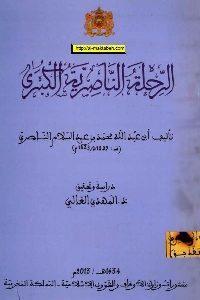 0080 200x300 200x300 - تحميل كتاب الرحلة الناصرية الكبرى pdf لـ أبي عبد الله الناصري