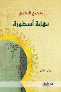 0081 200x300 - تحميل كتاب صحيح البخاري : نهاية أسطورة pdf لـ رشيد أيلال