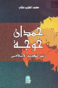 0083 200x300 - تحميل كتاب حمدان خوجة رائد التجديد الإسلامي pdf لـ محمد الطيب عقاب