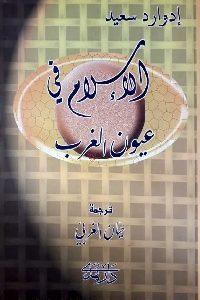 0085 200x300 200x300 - تحميل كتاب الإسلام في عيون الغرب pdf لـ إدوارد سعيد