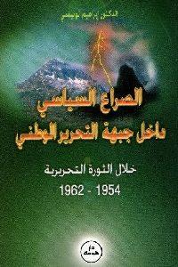 0087 200x300 - تحميل كتاب الصراع السياسي داخل جبهة التحرير الوطني خلال الثورة التحريرية pdf