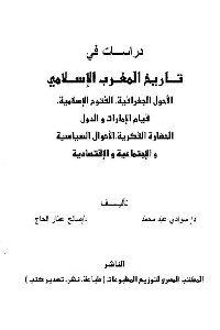 0093 200x300 - تحميل كتاب دراسات في تاريخ المغرب الإسلامي pdf