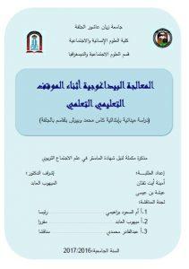 0094 211x300 211x300 - تحميل كتاب المعالجة البيداغوجية أثناء الموقف التعليمي التعلمي - رسالة ماستر pdf