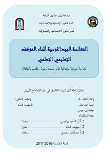 0094 211x300 - تحميل كتاب المعالجة البيداغوجية أثناء الموقف التعليمي التعلمي - رسالة ماستر pdf