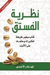 0095 200x300 - تحميل كتاب نظرية الفستق pdf لـ فهد عامر الأحمدي