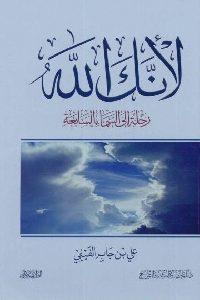 0096 200x300 200x300 - تحميل كتاب لأنك الله : رحلة إلى السماء السابعة pdf لـ علي بن جابر الفيفي
