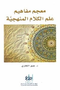 0097 200x300 - تحميل كتاب معجم علم الكلام المنهجية pdf لـ د. حمو النقاري