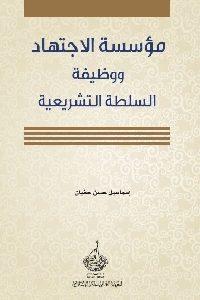 0099 200x300 - تحميل كتاب مؤسسة الاجتهاد ووظيفة السلطة التشريعية pdf لـ إسماعيل حسن حفيان