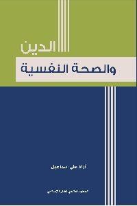 0100 200x300 - تحميل كتاب الدين والصحة النفسية pdf لـ آزاد علي إسماعيل