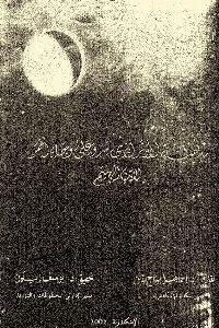 0105 200x300 200x300 - تحميل كتاب ماهية الأثر الذي يبدو على وجه القمر pdf  لـ ابن الهيثم