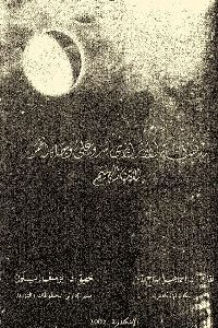 0105 200x300 - تحميل كتاب ماهية الأثر الذي يبدو على وجه القمر pdf  لـ ابن الهيثم