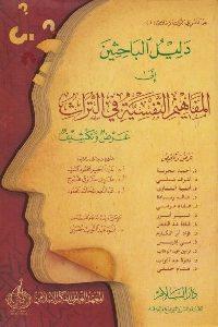 0107 200x300 - تحميل كتاب دليل الباحثين إلى المفاهيم النفسية في التراث pdf