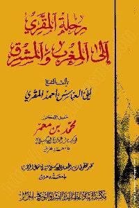 0108 200x300 - تحميل كتاب رحلة المقري إلى المغرب والمشرق pdf لـ أبي العباس أحمد المقري