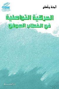 0110 200x300 - تحميل كتاب الحركية التواصلية في الخطاب الصوفي pdf لـ آمنة بلعلي