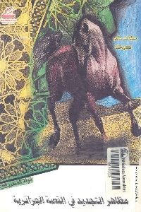 0111 200x300 - تحميل كتاب مظاهر التجديد في القصة الجزائرية pdf لـ مخلوف عامر