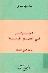 0112 200x300 200x300 - تحميل كتاب الجزائر في العصور القديمة pdf لـ محفوظ قداش