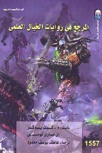 0118 200x300 200x300 - تحميل كتاب المرجع في روايات الخيال العلمي pdf لـ كبث بوكر – آن ماري توماس