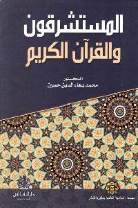 0123 200x300 - تحميل كتاب المستشرقون والقرآن الكريم Pdf لـ الدكتور محمد بهاء الدين حسين